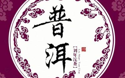 Introduction of Yunnan Pu'er Tea